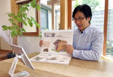 オンライン・木の家づくり相談