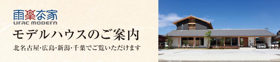 雨楽な家 モデルハウスのご案内 北名古屋・広島・新潟・千葉でご覧いただけます