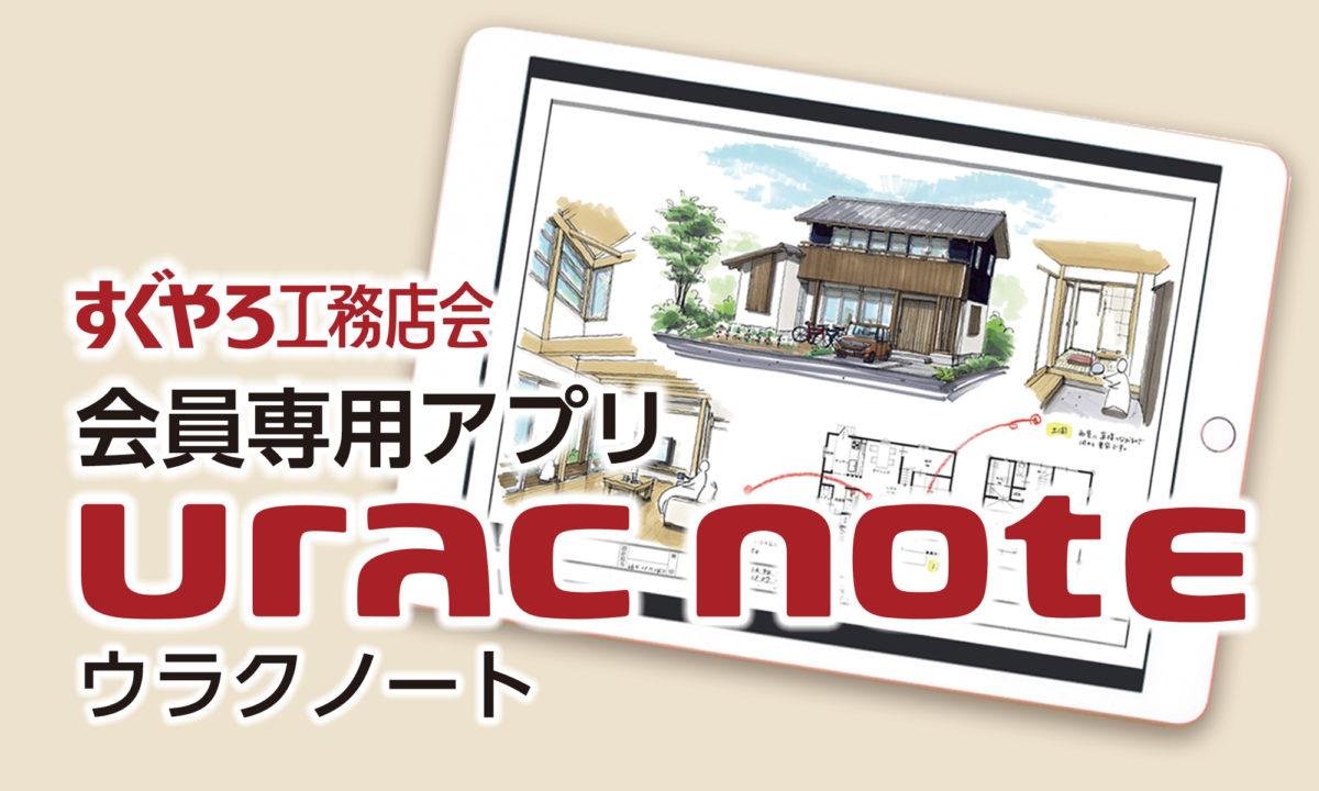 すぐやろ工務店会 会員専用アプリ urac note【ウラクノート】