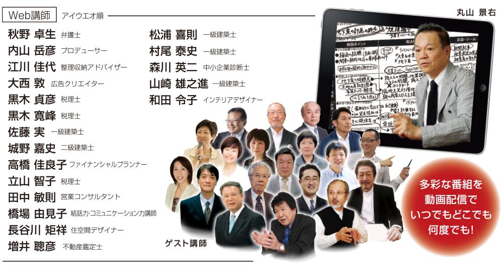 丸山私塾 Web営業セミナー講師