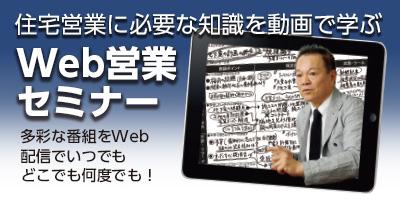 Web営業セミナー